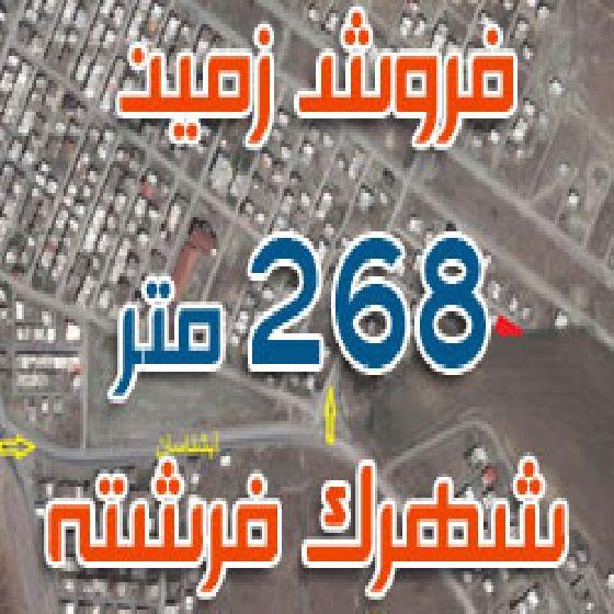 فروش زمین 268 متری در شهرک فرشته ارومیه،قابل معاوضه