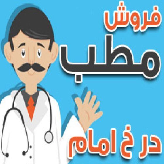 فروش واحد های بسیار شیک پزشکی در خیابان امام ارومیه،75 و 105 متر