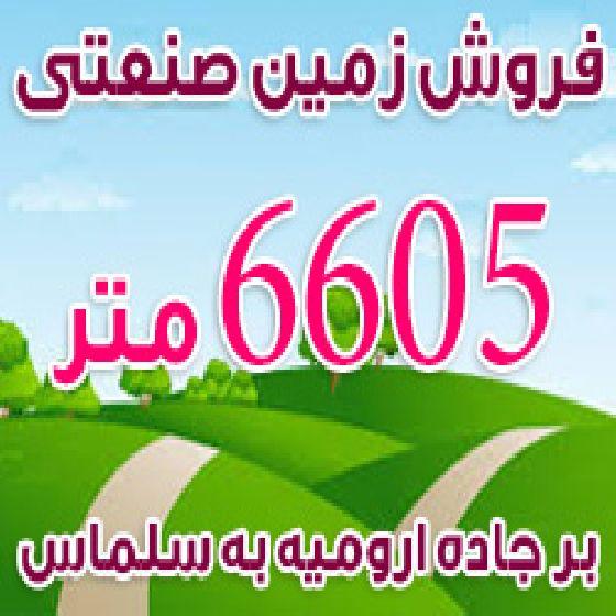 فروش زمین 6605 متر صنعتی بر جاده ارومیه به سلماس