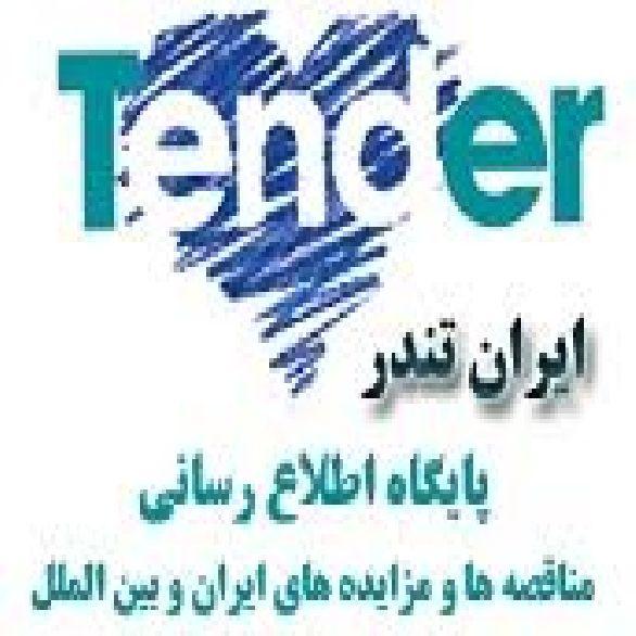 اشتراک شش ماهه رایگان سایت مناقصات ایران تندر