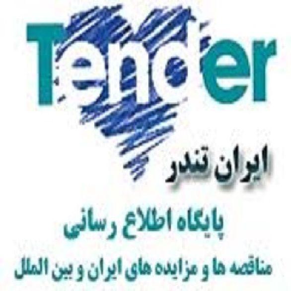 مناقصات ساختمانی,مناقصات اصفهان,آگهی مناقصه و مزایده