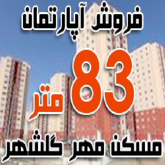 فروش واحد 83 متری در مسکن مهر گلشهر ارومیه