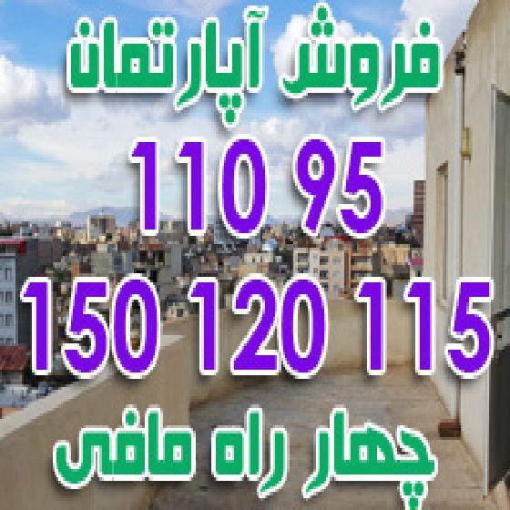 فروش آپارتمان در چهار راه مافی در متراژ های مختلف