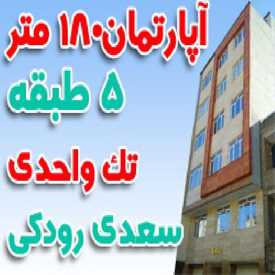فروش آپارتمان 180 متری سند آماده در خ سعدی آقایی،5طبقه تک واحدی، زمین 2 کله,پارکینگ بدون مزاحم