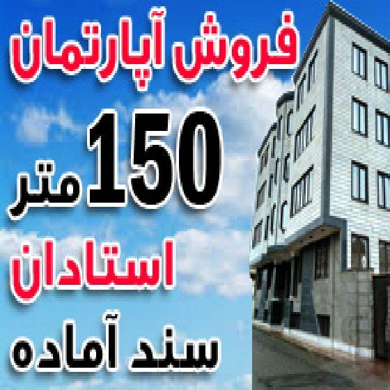 فروش آپارتمان 150 متر در استادان ارومیه،سند آماده