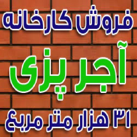 فروش کارخانه آجر پزی در ارومیه،31 هزار متر مربع زمین با 5 طناب معدن خاک