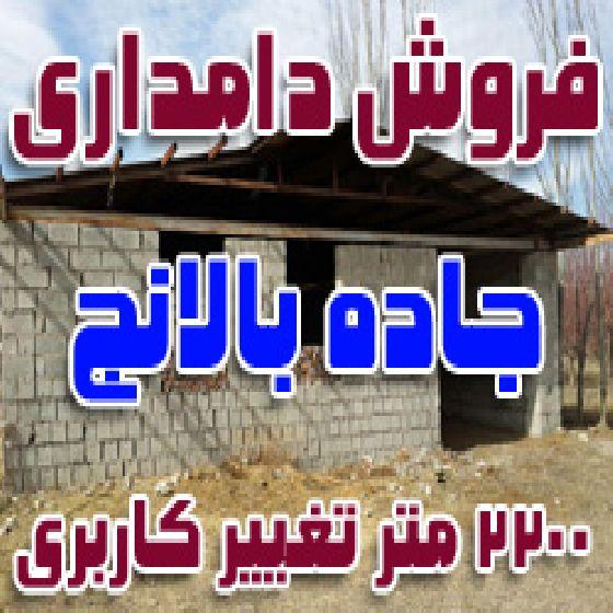 فروش دامداری در جاده بالانج ارومیه،کیلومتر 5 ،4300 متر زمین
