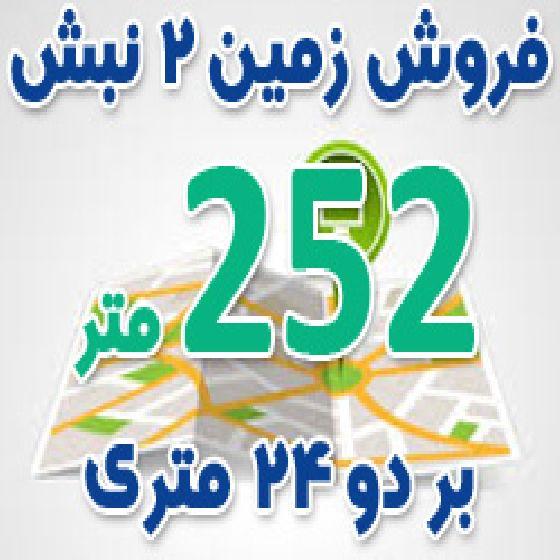 فروش زمین 252 متر بر 2 خیابان 24 متری در شهرک پرواز ارومیه