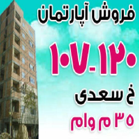 فروش آپارتمان 107 و 120 متر در خ سعدی ،35 میلیون وام