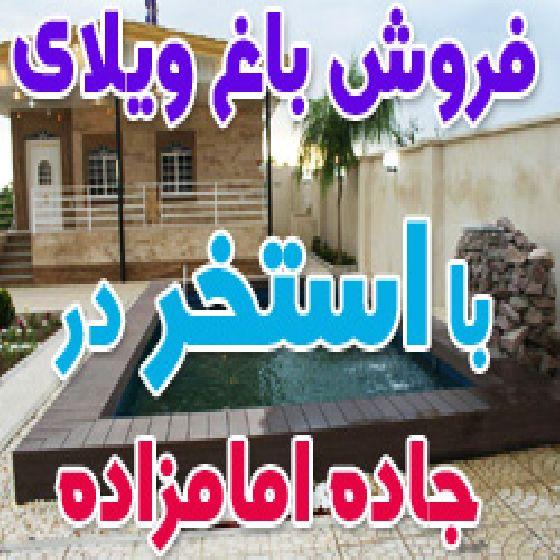 فروش باغ ویلای زیبا در جاده امامزاده ارومیه،دارای استخر و ساختمان مجوز دار، قابل معاوضه با ملک در تهران