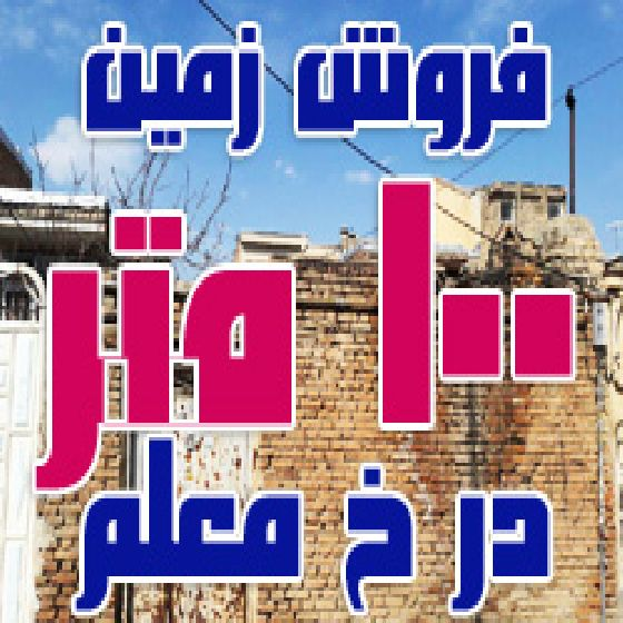 فروش زمین 100 متری سند دار در خیابان معلم ارومیه