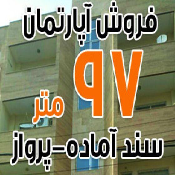 فروش آپارتمان 97 متری سند آماده در شهرک پرواز ارومیه