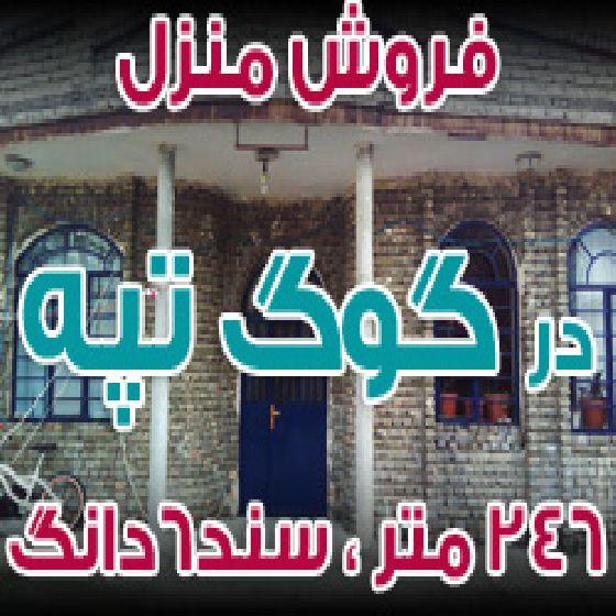 فروش منزل مسکونی در گوگ تپه ارومیه،سند 6 دانگ