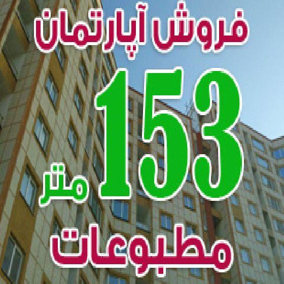 فروش آپارتمانهای مجتمع زیبای مطبوعات در ارومیه,فلکه رودکی فردوسی با امکانات عالی