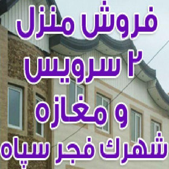 فروش منزل مسکونی 4 طبقه در شهرک فجر سپاه ارومیه خیابان شهید قهاری،3 طبقه مسکونی و مغازه