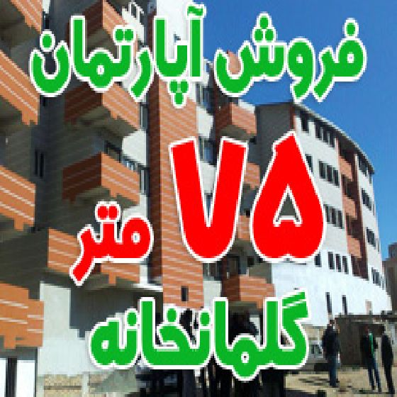 فروش مسکن مهر گلشهر 75 متری در گلمان خانه ارومیه