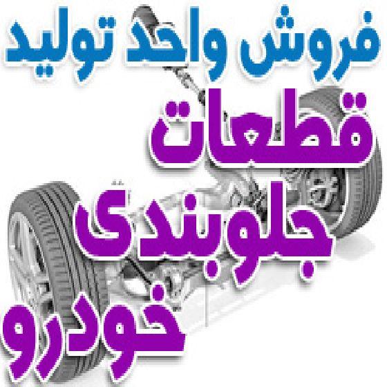 فروش واحد تولید قطعات جلوبندی خودرو در ارومیه،قابل معاوضه با ملک