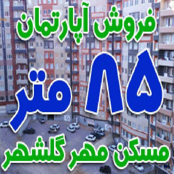 فروش فوری آپارتمان مسکن مهر سپاه در گلشهر ارومیه،85 متر آماده