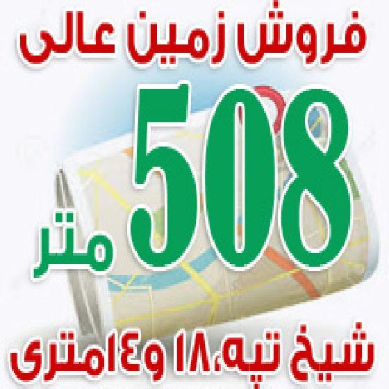 فروش زمین 500 متری در با موقعیت عالی در شیخ تپه ارومیه،نبش 18 و 14 متری،بسیار عالی برای ساخت آپارتمان
