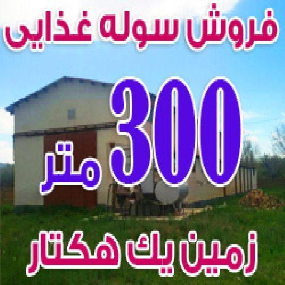 فروش سوله غذایی 300 متری با زمین 1 هکتار در ارومیه،سوله بهداشتی با تغییر کاربری