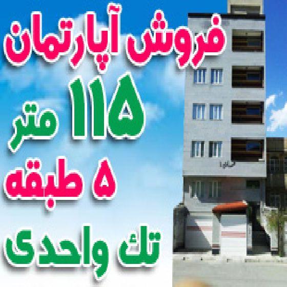 فروش آپارتمان تک واحدی 115 متر در ارومیه،5 طبقه تک واحدی سند آماده