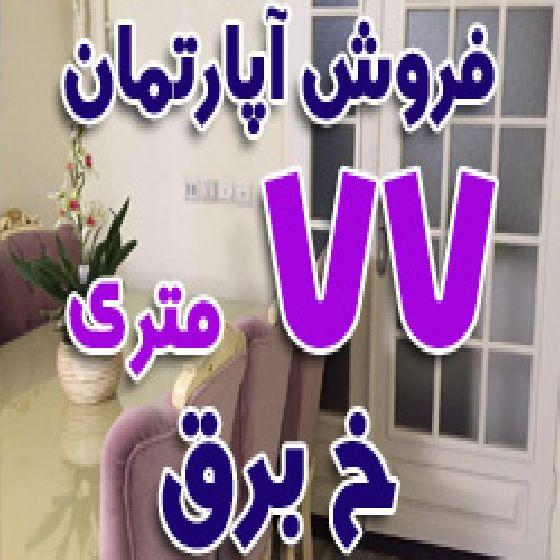 فروش آپارتمان 77 متری سند آماده در خیابان برق ارومیه