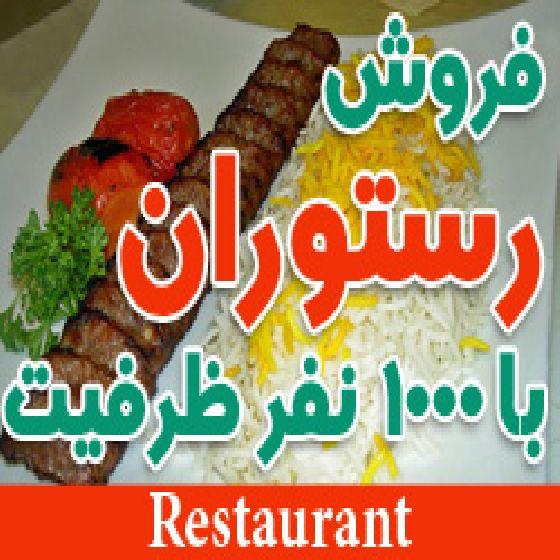 فروش رستوران بسیار فعال در ارومیه،با ظرفیت 1000 نفر، پارکینگ اختصاصی و مغازه و انباری