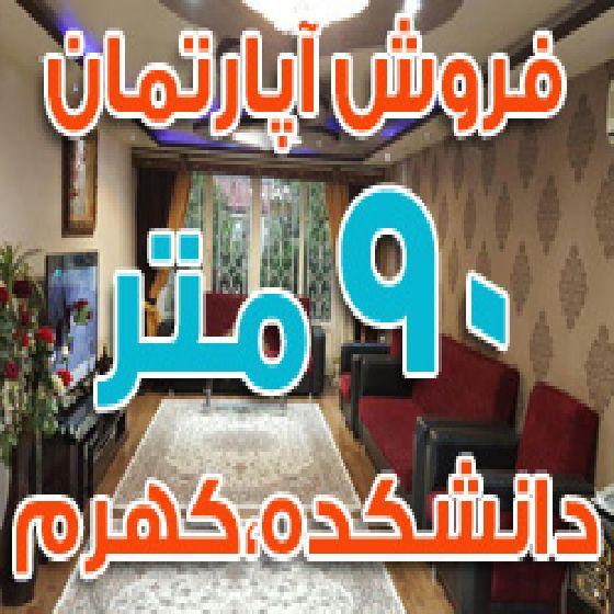 فروش آپارتمان 90 متری در کهرم دانشکده(پل قویون)،تک خوابه سند آماده