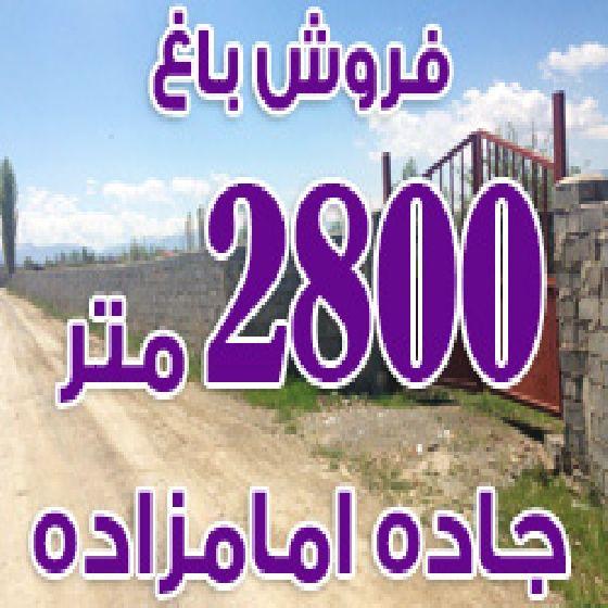 فروش باغ 2800 متری با سند 6 دانگ در جاده امامزاده،قابل معاوضه با ملک