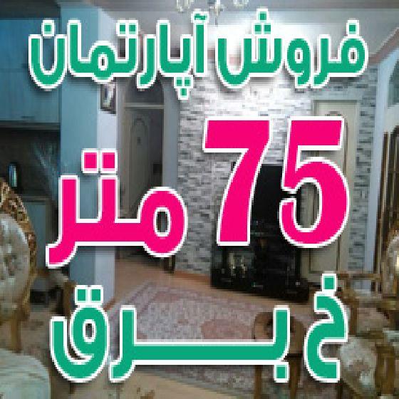 فروش آپارتمان 75 متری سند آماده در خیابان برق ارومیه