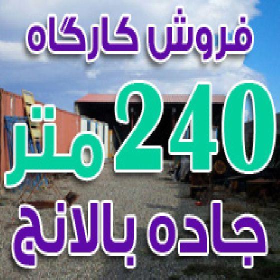 فروش کارگاه 240 متری در جاده بالانج ارومیه،ساخت با مجوز از دهیاری