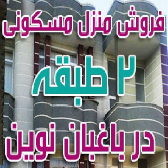 فروش منزل مسکونی در باغبان نوین فلکه رودکی ارومیه،سند 6 دانگ