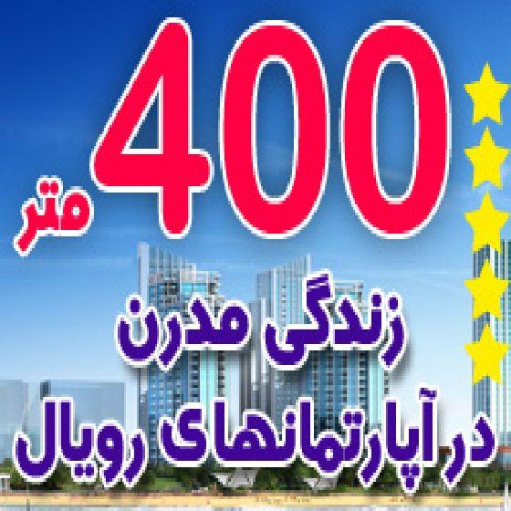 فروش آپارتمانهای رویال 400 متری در ارومیه،زندگی مدرن در ارومیه
