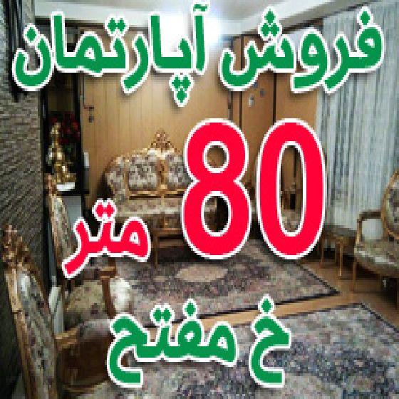 فروش آپارتمان 80 متری در خیابان مفتح ارومیه،سند آماده 2 خوابه
