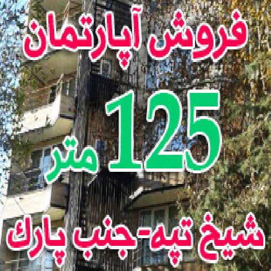 فروش آپارتمان 125 متری در شیخ تپه ارومیه،در محیط دلباز و رو به پارک