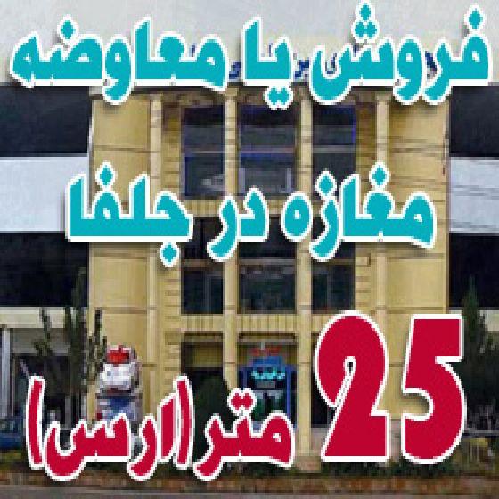 فروش مغازه 25 متری در منطقه آزاد ارس جلفا،قابل معاوضه با ملک در ارومیه یا تبریز