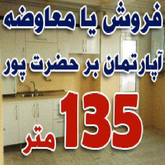 فروش یا معاوضه آپارتمان 135 متر 3 خوابه بر خیابان حضرت پور با آپارتمان کوچکتر