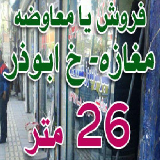 فروش مغازه 26 متری در خیابان ابوذرارومیه،قابل معاوضه با باغ