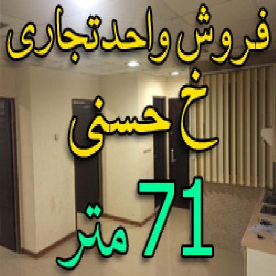 فروش واحد تجاری 71 متری در خیابان حسنی ارومیه،سند آماده