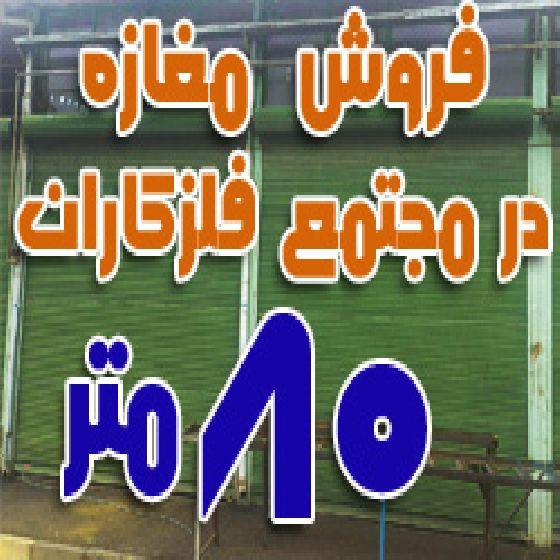 فروش مغازه 80 متری در مجتمع فلزکاران ارومیه،قیمت مناسب ، قابل معاوضه