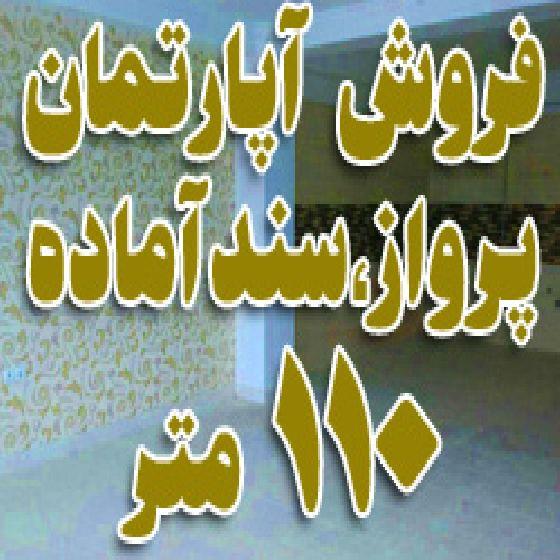 فروش آپارتمان 110 متری سند آماده درشهرک پرواز ارومیه ، 28 متر حیاط خلوت مجزا