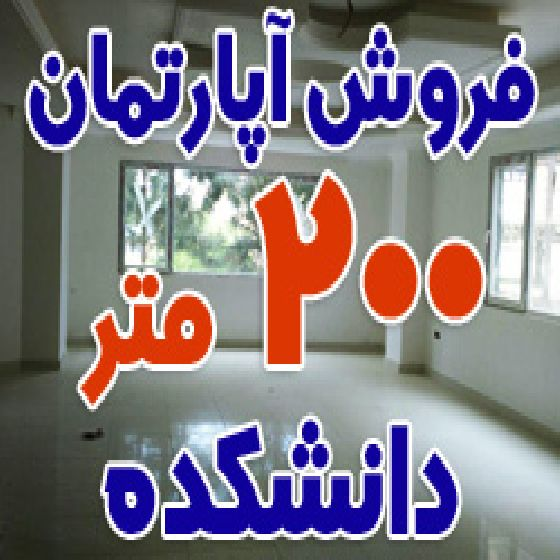 فروش ویژه آپارتمان 200 متری در دانشکده ارومیه,نورگیر بسیار عالی