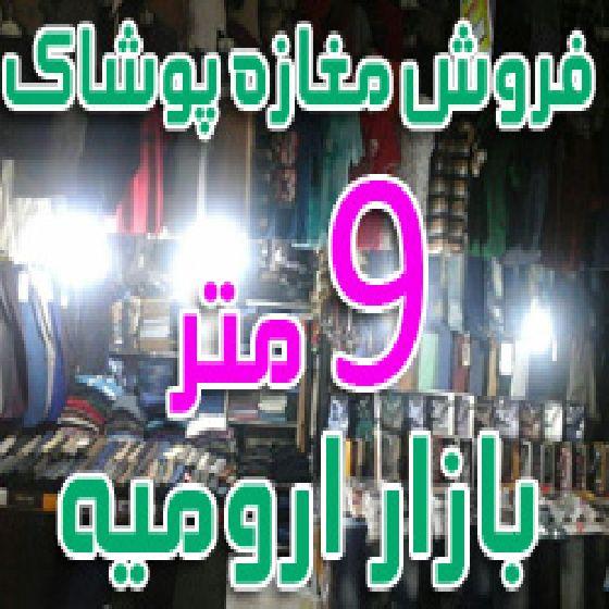 فروش مغازه 9 متری پوشاک در بازار بزرگ ارومیه،سند 6 دانگ