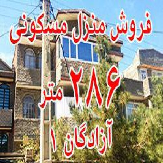 فروش منزل مسکونی در خیابان آزادگان 1