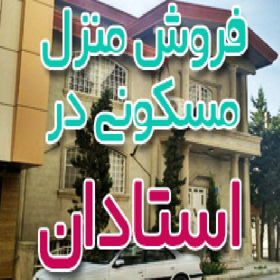 فروش منزل  مسکونی در استادان ارومیه ، زمین 400 متر