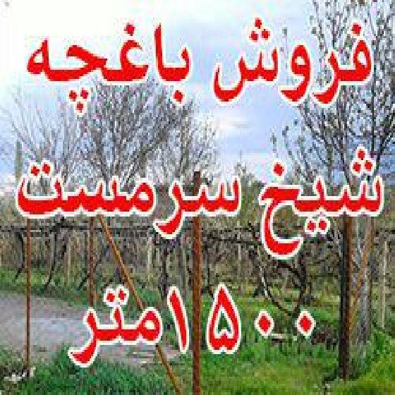 فروش باغچه الوان 1500 متری با ویلای شیک در شیخ سرمست ارومیه