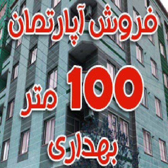 فروش آپارتمان 100 متری در شهرک بهداری ارومیه، 2خوابه شیک 2 نبش