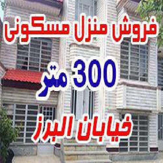 فروش منزل مسکونی 300 متر در خیابان البرز ارومیه