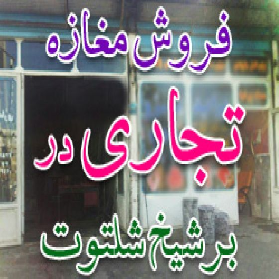 فروش کارگاه با 2 مغازه و زمین 580 متر 2 کله بر خیابان شیخ شلتوت ارومیه،مناسب جهت نمایندگی خودرو