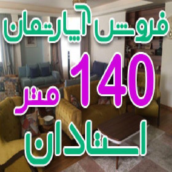 فروش آپارتمان 140 متری شیک در استادان ارومیه،واحد 2 نبش با نور گیر عالی